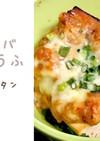 サバ缶と豆腐で簡単!ヘルシーグラタン☆