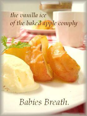 焼きりんごのバニラアイス添え