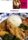 豚汁リメイク「簡単スープカレー!」