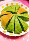 小松菜ケーキ*保育園おやつ