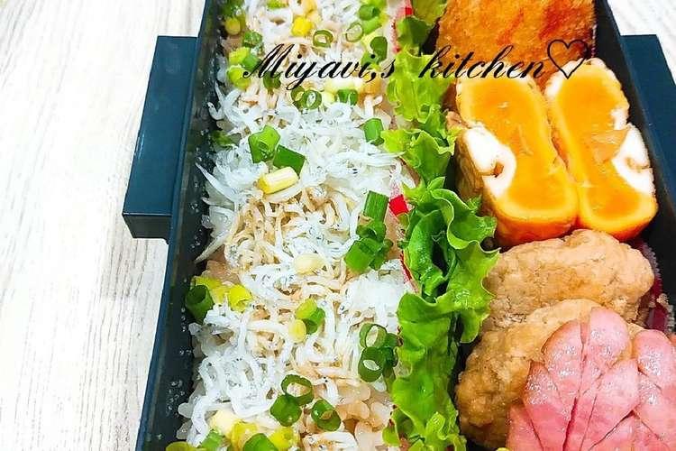 お弁当に メチャ簡単なしらすご飯 レシピ 作り方 By Micha クックパッド