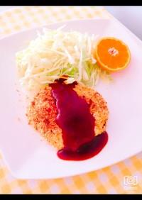 ノンフライ鶏胸肉 大葉、豆腐のメンチカツ