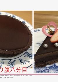 3層のチョコレートタルト(18cm)