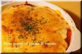 ポテト&トマトのホワイトミートグラタン