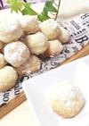 簡単ホワイトクッキー〜ブールドネージュ〜