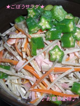 出汁が香る♪お惣菜屋さん風ごぼうサラダ