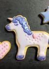 バレンタインユニコーンアイシングクッキー