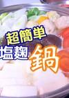 超簡単 塩麹鍋 あったまる 糖質制限