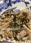 簡単!エノキとお茶漬け海苔の和え物