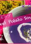 紅芋スープ