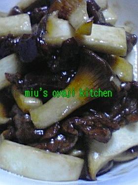 簡単レシピ5 牛肉とエリンギの炒めたん