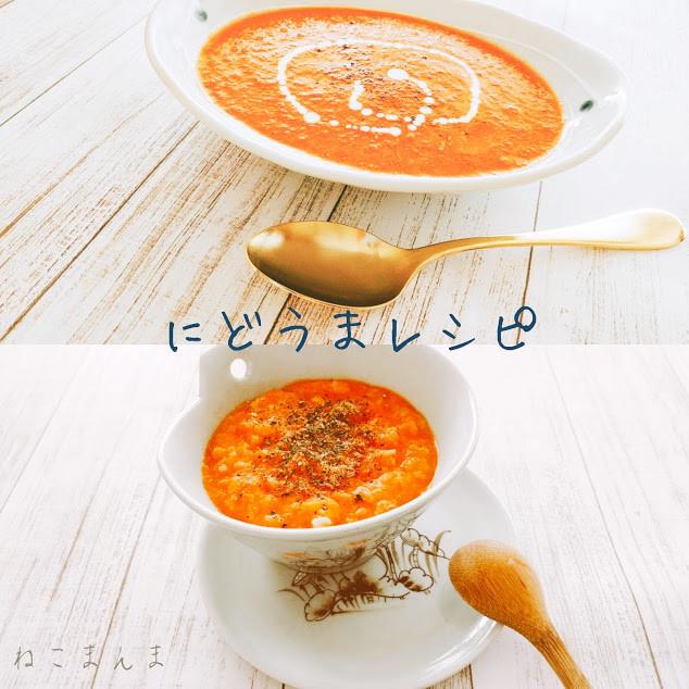 【アレンジできる】トマトのポタージュ