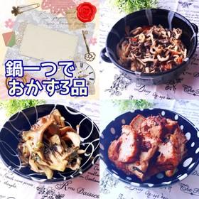 鍋一つでお弁当おかず3品(1) 簡単時短