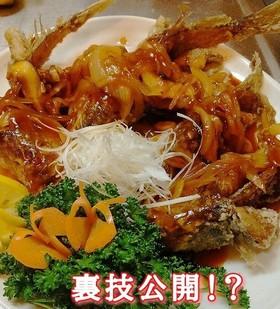 イシモチ魚の甘酢あんかけ【糖醋黄魚】