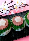 お花見にぴったり!ミートローフの手毬寿司