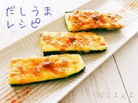 【簡単もう一品】ズッキーニのチーズグリル