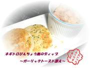 鮪のディップ~ガーリックトースト添え~の写真