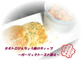 鮪のディップ~ガーリックトースト添え~