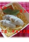 バレンタイインにも☆ネズミのチョコ大福☆