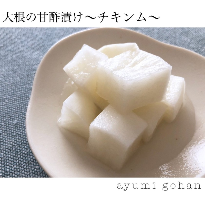 大根の甘酢漬け〜チキンム〜