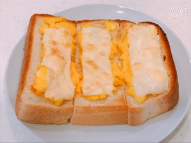 旨い!スクランブルエッグチーズトースト!