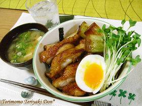 ゆぽno鶏の照り焼き丼☆