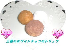 3種のホワイトチョコのトリュフ