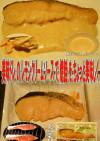 美味ドレのレモンクリームソースで焼鮭旨!