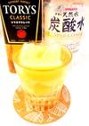 冷凍レモンdeハイボール 〜氷ナシ〜