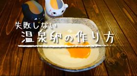 「失敗しない温泉卵の作り方」