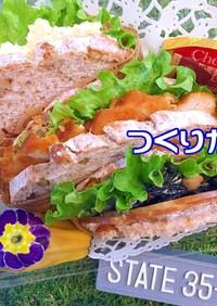 ライ麦パンサンドイッチ 簡単 ラッピング