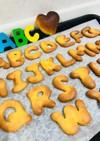 HM★簡単絞り出しクッキーABC