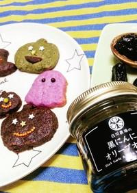 元気いっぱいクッキー
