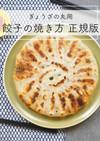 ぎょうざの丸岡の餃子の焼き方(正規版)