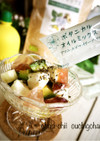 亜麻仁油で♪塩豆腐のレモンバジルオイル
