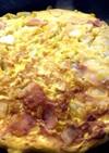 白菜とベーコンのチーズオムレツ
