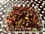 常備菜♬サバ缶とひじきの炒り豆腐の写真