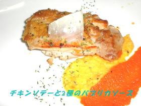 チキンのソテー2種のパプリカソース