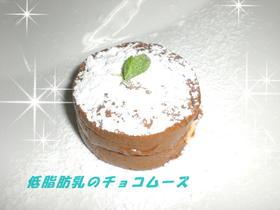 低脂肪乳のチョコムース