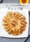 ぎょうざの丸岡の餃子の焼き方:アレンジ版