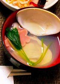 お食い初めメニュー② 蛤のお吸い物