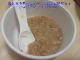 離乳食中期メニュー ねばねば納豆☆彡