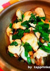 フライパン魚料理ぶりニラ洋風アヒージョ風