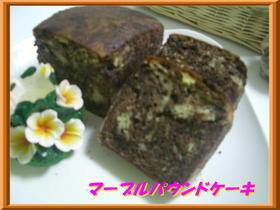 マーブルパウンドケーキ☆コーヒー&ココア