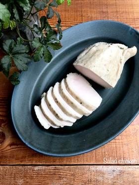 ハーブミックスで作る!簡単サラダチキン