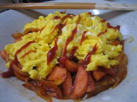 ソーセージのケチャップ炒め~卵のせ~