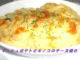 マッシュポテトとキノコにチーズ焼き