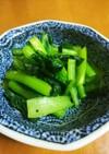 小松菜のレモンナムル