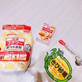 【離乳食】蒸しパン粉