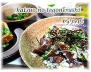 簡単!鰹のたたきで手ごね寿司の写真
